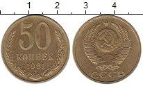 Изображение Мелочь СССР 50 копеек 1981 Медно-никель XF-