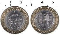 Изображение Мелочь Россия 10 рублей 2014 Биметалл UNC- Пензенская область