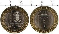 Изображение Мелочь Россия 10 рублей 2014 Биметалл UNC- Саратовская область