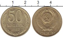 Изображение Мелочь СССР 50 копеек 1983 Медно-никель