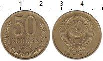Изображение Мелочь СССР 50 копеек 1982 Медно-никель XF- /