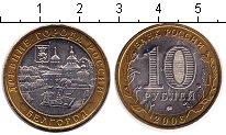 Изображение Мелочь СНГ Россия 10 рублей 2006 Биметалл UNC-
