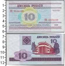 Изображение Банкноты Беларусь 10 рублей 2000  UNC Национальная библиот