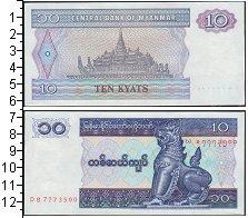 Изображение Банкноты Мьянма Бирма 10 кьят 0  UNC