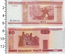 Изображение Банкноты Беларусь 50 рублей 2000  UNC