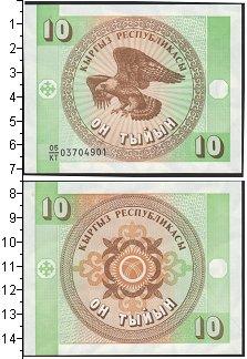 Изображение Банкноты Киргизия 10 тийин 1993  UNC Парящий беркут на фо