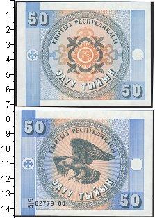 Изображение Банкноты Киргизия 50 тыйын 1993  UNC Парящий беркут на фо