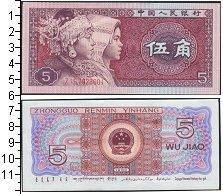 Изображение Банкноты Азия Китай 5 джао 1980  UNC