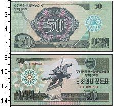 Изображение Банкноты Северная Корея 50 вон 1988  UNC
