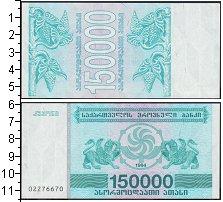 Изображение Банкноты СНГ Грузия 150000 лари 1994  UNC