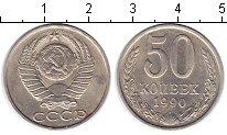 Изображение Мелочь СССР 50 копеек 1990 Медно-никель UNC-