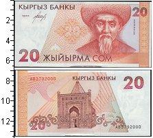 Изображение Банкноты Кыргызстан 20 сомов 0  UNC