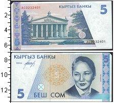 Изображение Банкноты Кыргызстан 5 манат 1997  UNC
