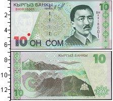 Изображение Банкноты СНГ Кыргызстан 10 сом 1997  UNC