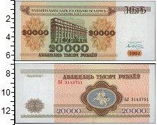 Изображение Банкноты Беларусь 20000 рублей 1994  UNC Здание Национального