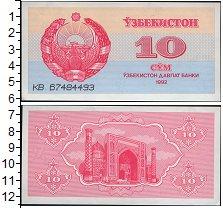 Изображение Банкноты СНГ Узбекистан 10 сум 1992  UNC