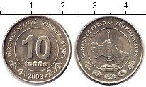 Изображение Мелочь СНГ Туркменистан 10 тенге 2009  UNC