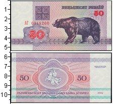 Изображение Банкноты Беларусь 50 рублей 1992  UNC Медведь