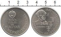 Изображение Мелочь Венгрия 100 форинтов 1983 Медно-никель UNC-