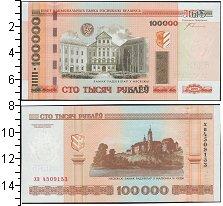 Изображение Банкноты Беларусь 100000 рублей 2000  UNC