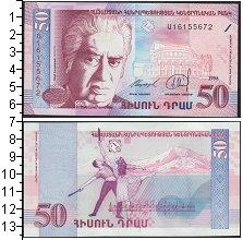 Изображение Банкноты СНГ Армения 50 драм 1998  UNC