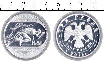 Изображение Монеты Россия 3 рубля 2013 Серебро Proof Чемпионат мира по ле