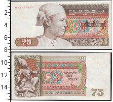 Изображение Банкноты Мьянма Бирма 75 кьят 0  UNC