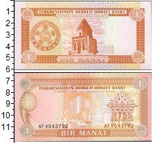 Изображение Банкноты Туркменистан Туркмения 1 манат 1993  UNC