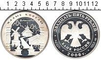 Изображение Монеты Россия 25 рублей 2006 Серебро Proof-