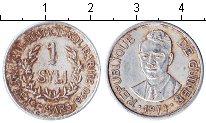 Изображение Монеты Африка Гвинея 1 сили 1971 Алюминий XF
