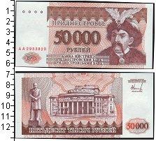 Изображение Банкноты Приднестровье 50000 рублей 1995  UNC