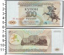Изображение Банкноты Приднестровье 100 рублей 1993  UNC