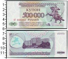Изображение Банкноты СНГ Приднестровье 500000 рублей 1997  UNC