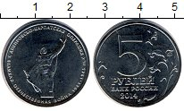 Изображение Мелочь Россия 5 рублей 2014 Медно-никель UNC