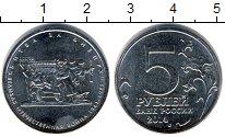 Изображение Мелочь Россия 5 рублей 2014 Медно-никель UNC- Битва за Днепр