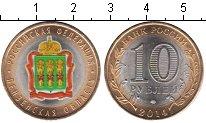 Изображение Цветные монеты Россия 10 рублей 2014 Биметалл UNC-