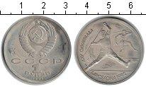 Изображение Монеты СССР 1 рубль 1991 Медно-никель UNC- Барселона 1992. Мета