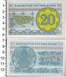 Изображение Банкноты Казахстан 20 тиын 1993  UNC-