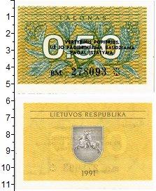 Изображение Банкноты Европа Литва 0,5 талона 1991  XF