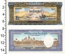 Изображение Банкноты Камбоджа 50 риель 0  XF+