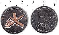 Изображение Цветные монеты Россия 5 рублей 2014 Медно-никель UNC