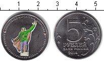 Изображение Цветные монеты СНГ Россия 5 рублей 2014 Медно-никель UNC