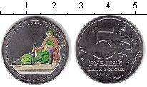 Изображение Цветные монеты Россия 5 рублей 2014 Медно-никель UNC 70-летие Победы в Ве