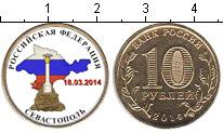 Изображение Мелочь Россия 10 рублей 2014 Латунь UNC
