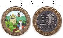Изображение Цветные монеты Россия 10 рублей 2011 Биметалл XF+
