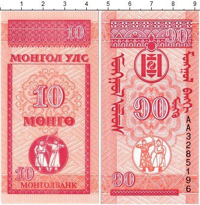 Изображение Банкноты Монголия 10 мунгу 0  UNC- /