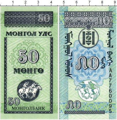 Изображение Банкноты Монголия 50 мунгу 0  UNC