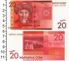 Изображение Банкноты Киргизия 20 сомов 2009  UNC