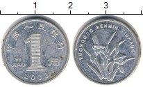 Изображение Дешевые монеты Азия Китай 1 джао 2003