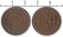 Изображение Дешевые монеты Югославия 20 пар 1965
